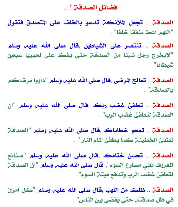 افضل افكار مطويات عن الصدقه Flashmode Arabia مقالات تعليمية مجانية معلومات ثقافية عامة موسوعة شاملة