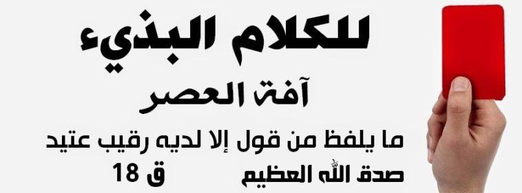 مطوية و اذاعة عن الالفاظ البذيئة Flashmode Arabia مقالات تعليمية مجانية معلومات ثقافية عامة موسوعة شاملة