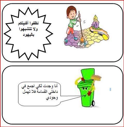 افضل مطويات عن الصحة المدرسية Flashmode Arabia مقالات تعليمية مجانية معلومات ثقافية عامة موسوعة شاملة