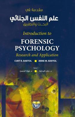 مقدمة في علم النفس الجنائي البحث والتطوير