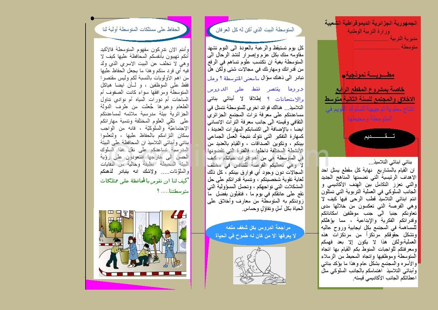 مطويات جديدة عن السلوك الايجابي Flashmode Arabia مقالات تعليمية مجانية معلومات ثقافية عامة موسوعة شاملة
