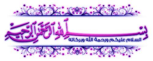 زخرفة النصوص العربية المزخرف 13