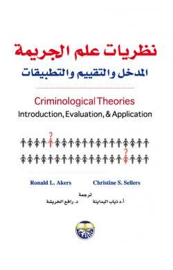نظريات علم الجريمة