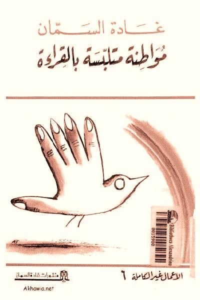 مواطنة متلبسة بالقراءة