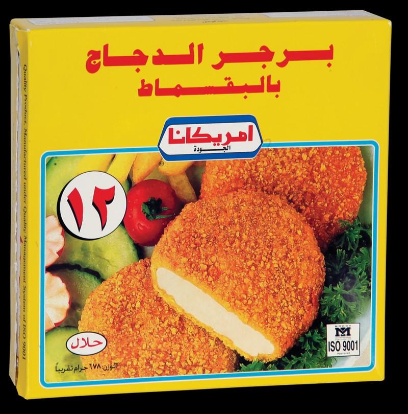 افضل برجر دجاج مجمد المرسال Flashmode Arabia مقالات تعليمية مجانية معلومات ثقافية عامة موسوعة شاملة