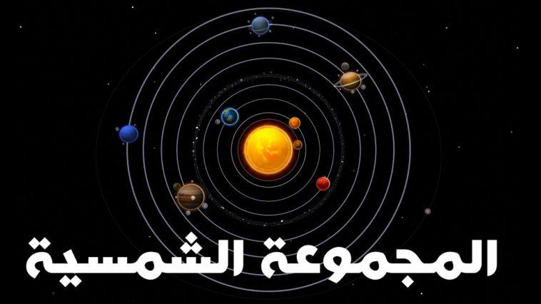 ما هي كواكب المجموعة الشمسية - Flashmode Arabia - مقالات ...