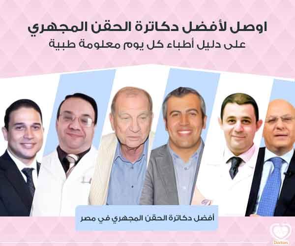 أطباء الحقن المجهري